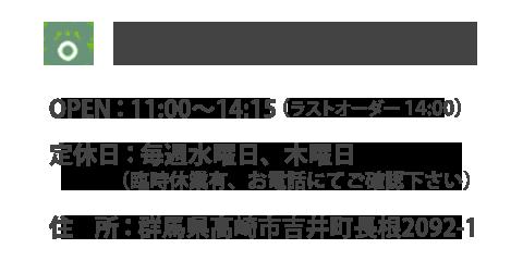 電話番号:0274-74-7788
